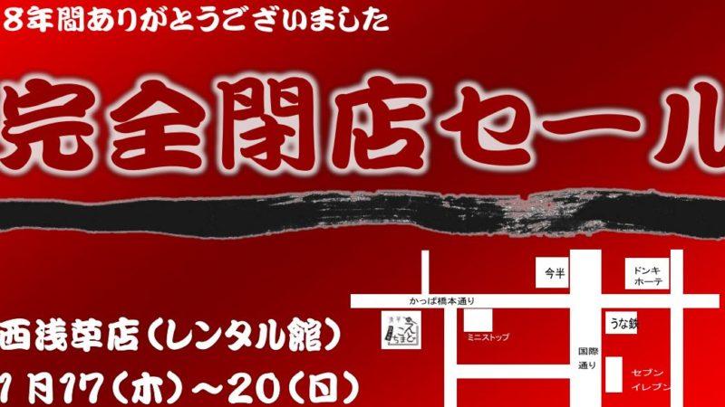 浅草きものレンタル館閉店セール