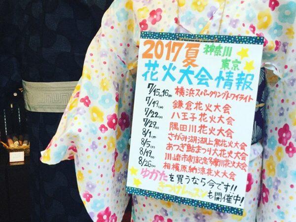 町田近辺 花火大会情報