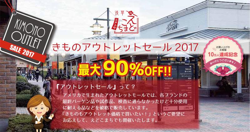 きものアウトレットセール2017 最大90%OFF!