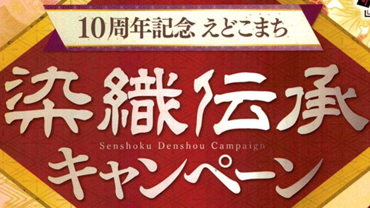 2018年11月 染織伝承キャンペーン おゆみ野店