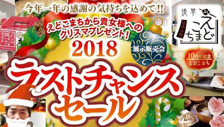 2018年12月 えどこまち「ラストチャンスセール」おゆみ野店