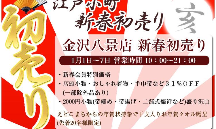 江戸小町金沢八景店 新春初売りセール