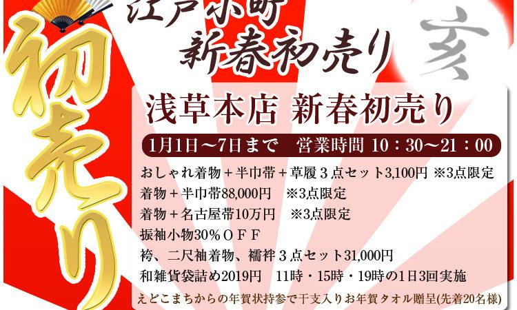 江戸小町浅草本店 2019新春初売りセール