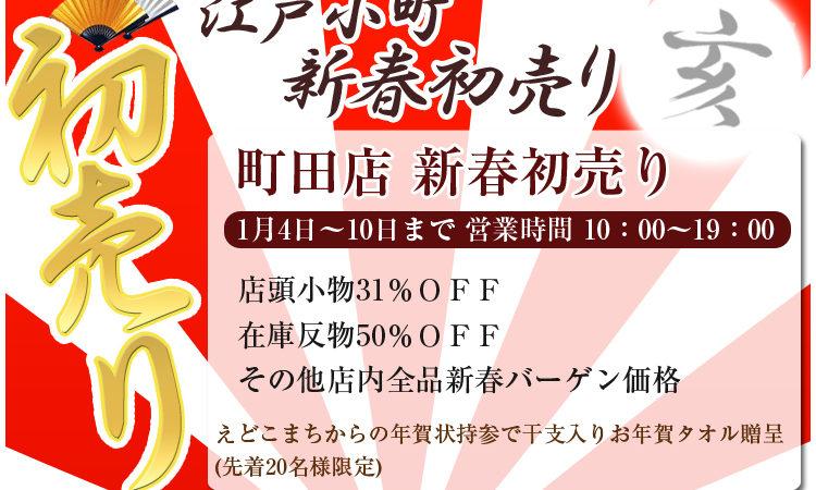 江戸小町町田店 新春初売りセール
