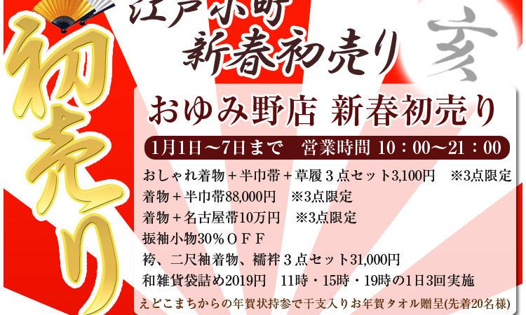 江戸小町おゆみ野店 新春初売りセール