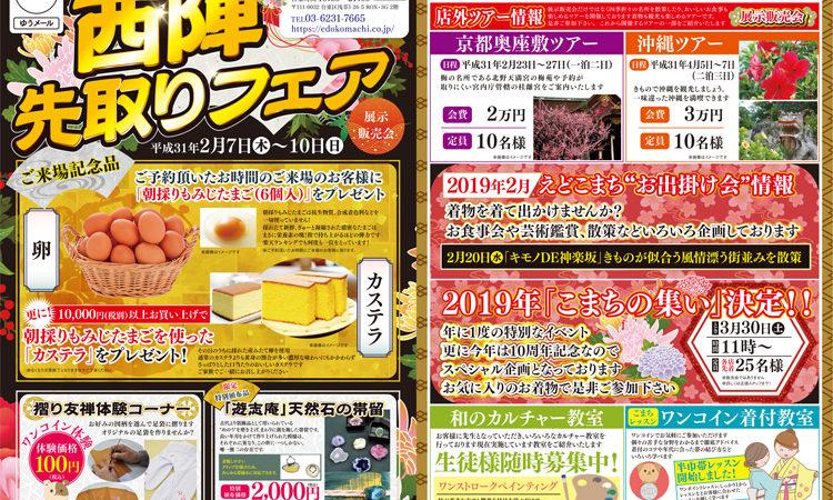 江戸小町浅草本店 2019年2月イベント「西陣先取りフェア」