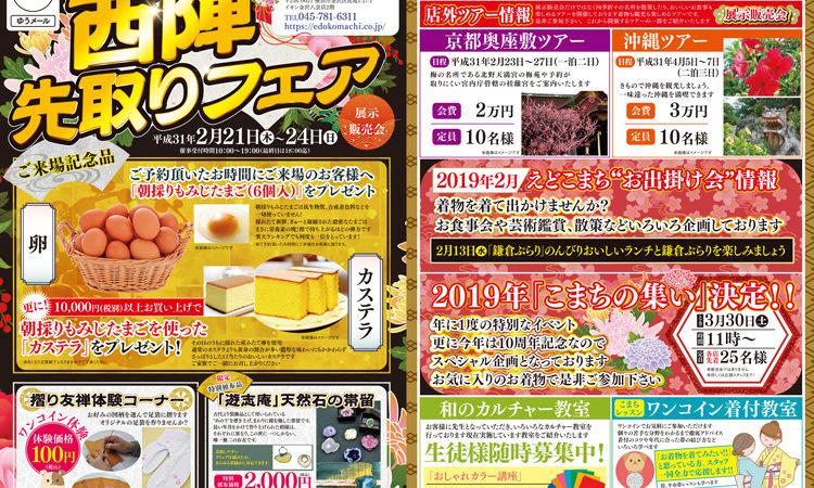 江戸小町 金沢八景店 2019年2月イベント「西陣先取りフェア」