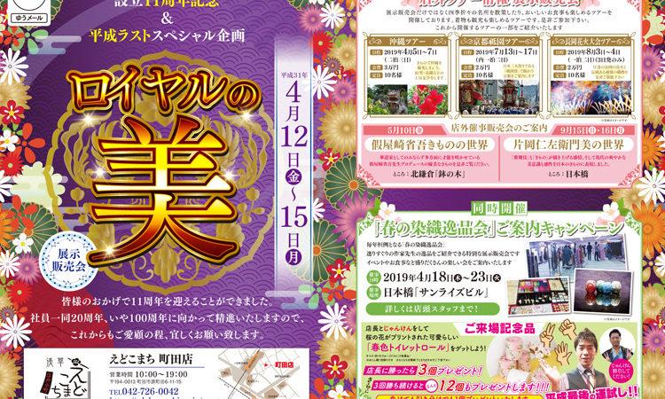 江戸小町 町田店 2019年4月イベント「ロイヤルの美」を開催致します