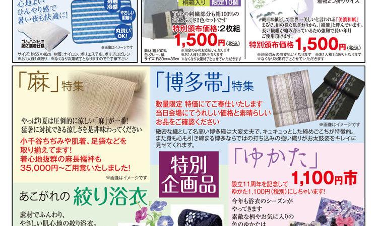 江戸小町 浅草本店 2019年5月イベント「新元号誕生祭」を開催致します