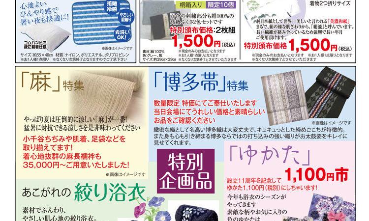 江戸小町 金沢八景店 2019年5月イベント「新元号誕生祭」を開催致します