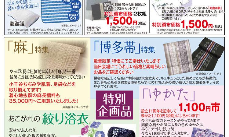 江戸小町 おゆみ野店 2019年5月イベント「新元号誕生祭」を開催致します