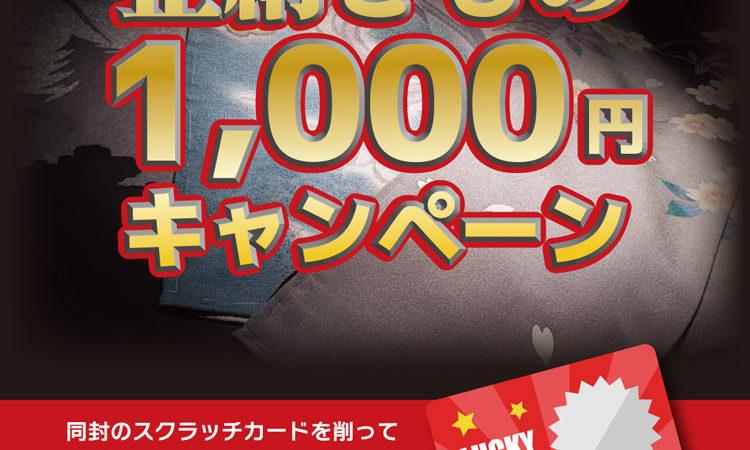 江戸小町おゆみ野店 201910 きものファン倍増計画キャンペーンを開催致します