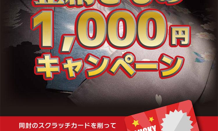 江戸小町 金沢八景店 201911 きものファン倍増計画キャンペーンを開催致します