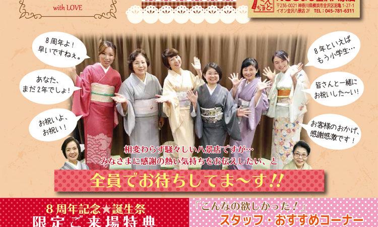 江戸小町 金沢八景店 201911 8周年誕生祭を開催致します!