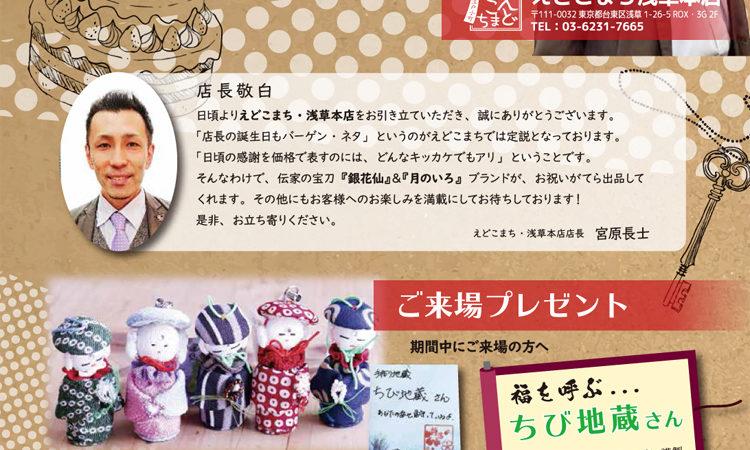 江戸小町 浅草本店 201911 店長生誕祭を開催致します!