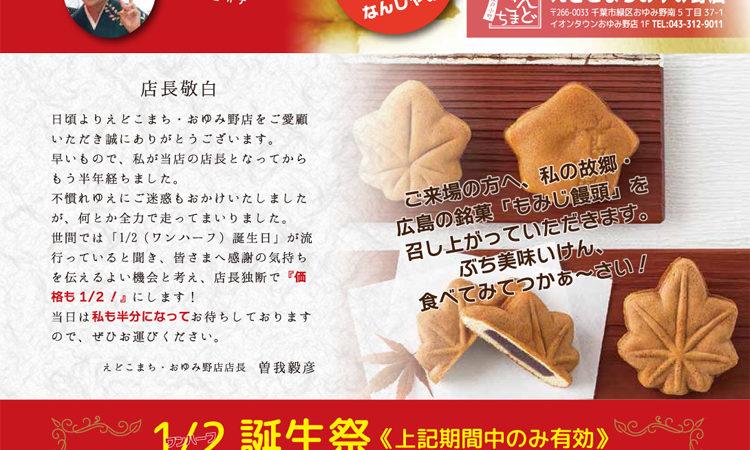 江戸小町 おゆみ野店 201911 ワンハーフ誕生祭を開催致します