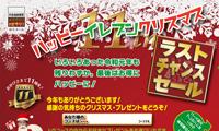 江戸小町 全店 201912 ラストチャンスセールを開催致します