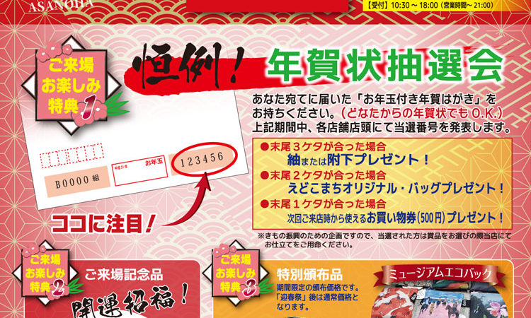 えどこまち 浅草本店「迎春祭」を開催致します