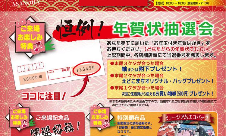 えどこまち おゆみ野店「迎春祭」を開催致します