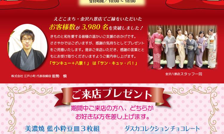 えどこまち 金沢八景店「サンキュー八景&きものメンテナンス」キャンペーンを開催致します