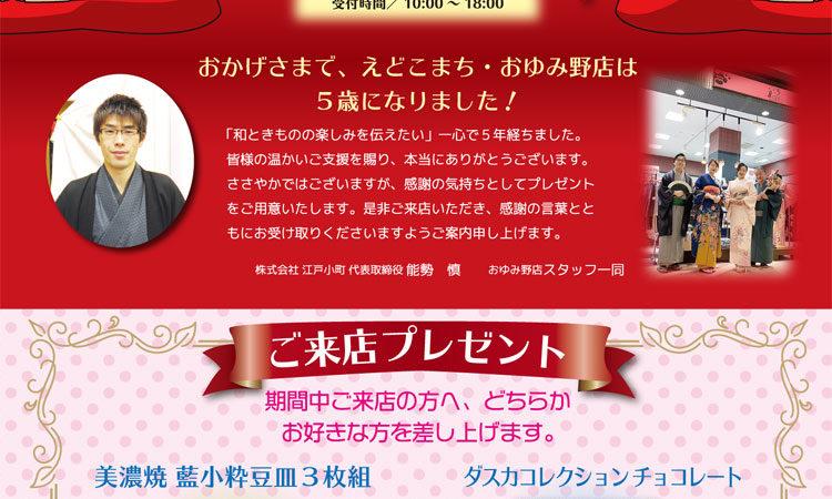 えどこまち おゆみ野店「5年目のありがとう きものメンテナンス」キャンペーンを開催致します