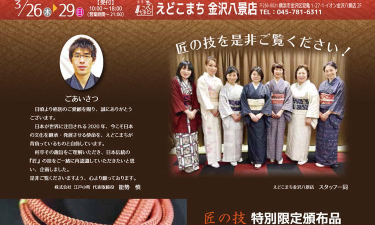 えどこまち金沢八景店「THE 匠」を開催致します