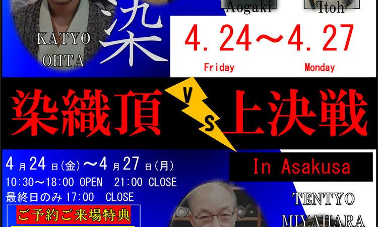 えどこまち浅草本店「染織頂上決戦」キャンペーン!