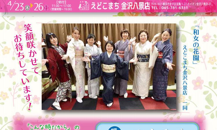 えどこまち金沢八景店「利益還元 大感謝祭」キャンペーン!