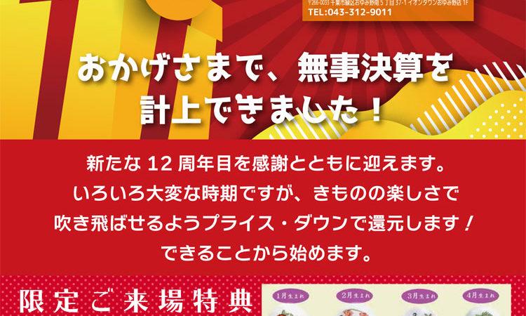 えどこまち おゆみ野店「利益還元セール」キャンペーン!