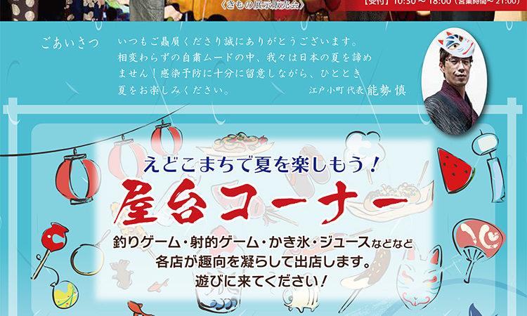えどこまち浅草本店「きもの夏祭り」キャンペーン!