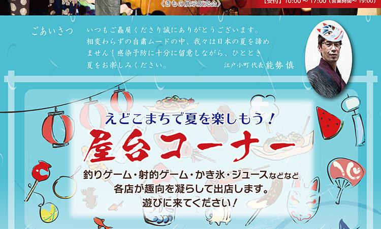 えどこまち町田店「きもの夏祭り」キャンペーン!