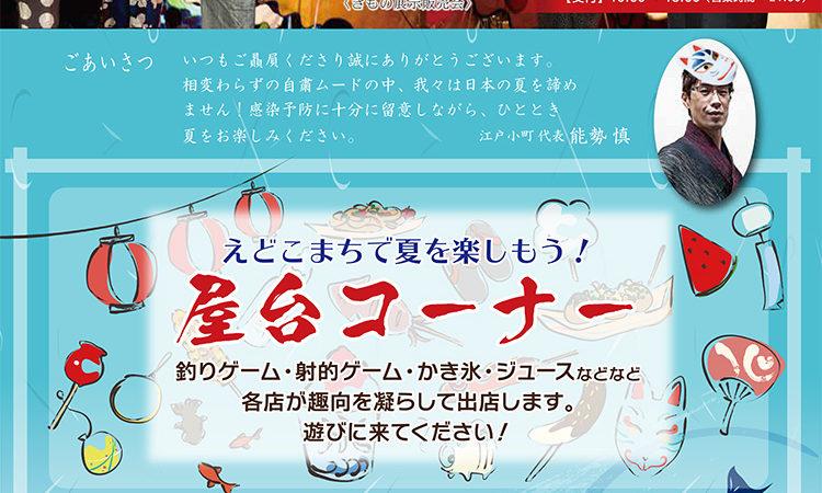 えどこまちおゆみ野店「きもの夏祭り」キャンペーン!