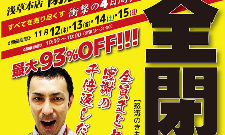 えどこまち浅草本店「完全閉店セール」