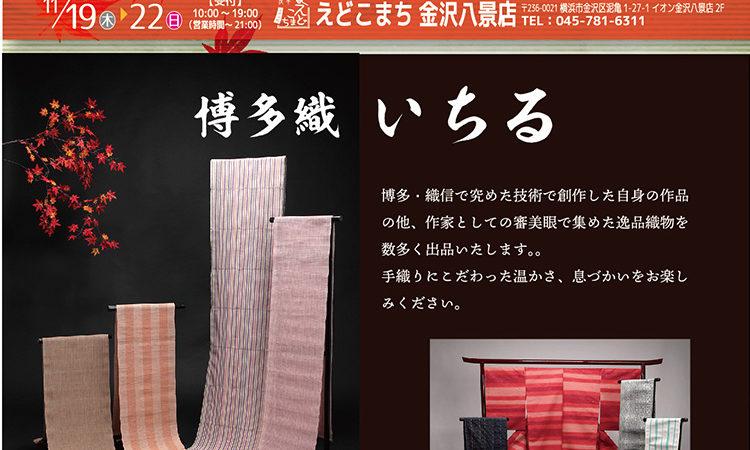 えどこまち金沢八景店「きものファン祭&八景店誕生祭」キャンペーン!