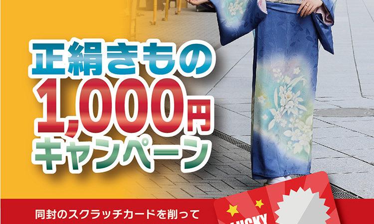 えどこまち町田店「秋のきものファン祭」キャンペーン!