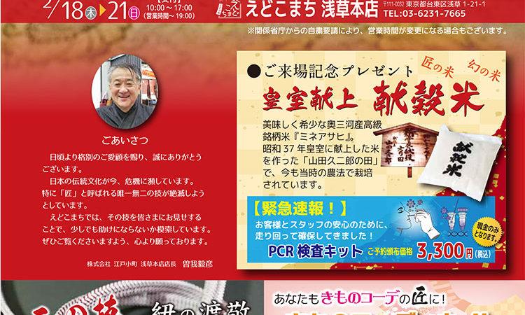えどこまち 浅草本店「THE 匠」を開催致します。