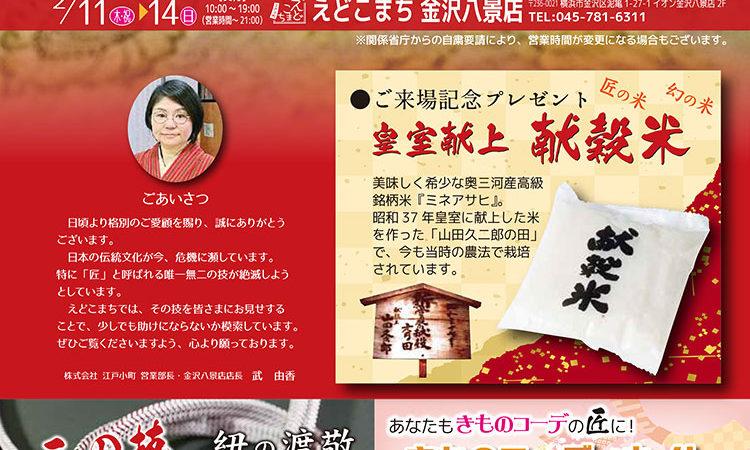 えどこまち 金沢八景店「THE 匠」「メンテナンスキャンペーン」を開催致します。