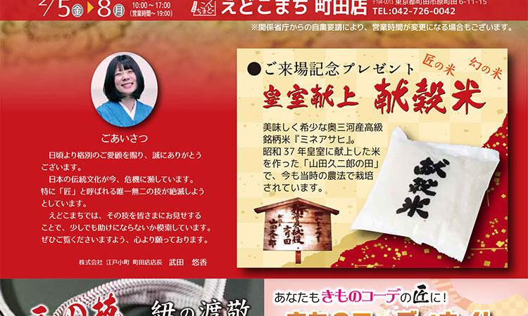 えどこまち 町田店「THE 匠」「メンテナンスキャンペーン」を開催致します。
