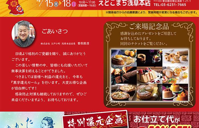 えどこまち浅草本店 2021年4月「黒字還元セール」