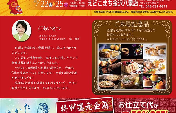 えどこまち金沢八景店 2021年4月「黒字還元セール」