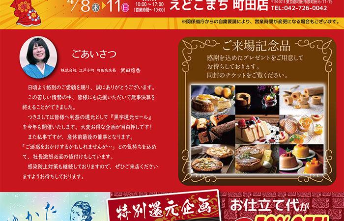 えどこまち町田店 2021年4月「黒字還元セール」