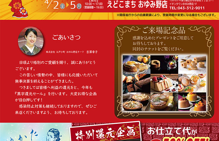 えどこまちおゆみ野店 2021年4月「黒字還元セール」